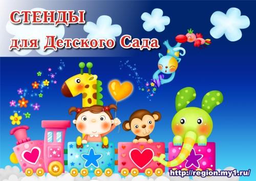 Картинки стенды для детского сада
