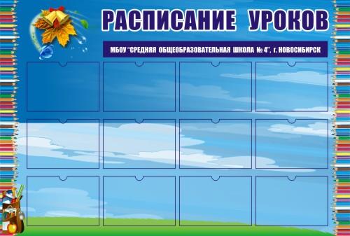 Информация о школе для родителей в картинках