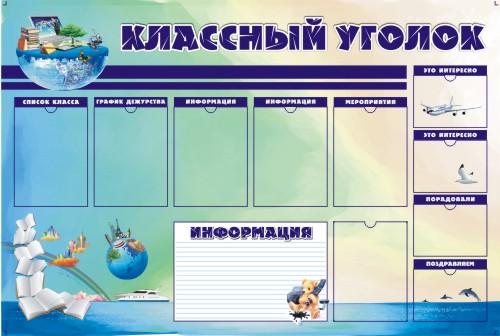 Оформление классного уголка  в начальной школе с шаблонами