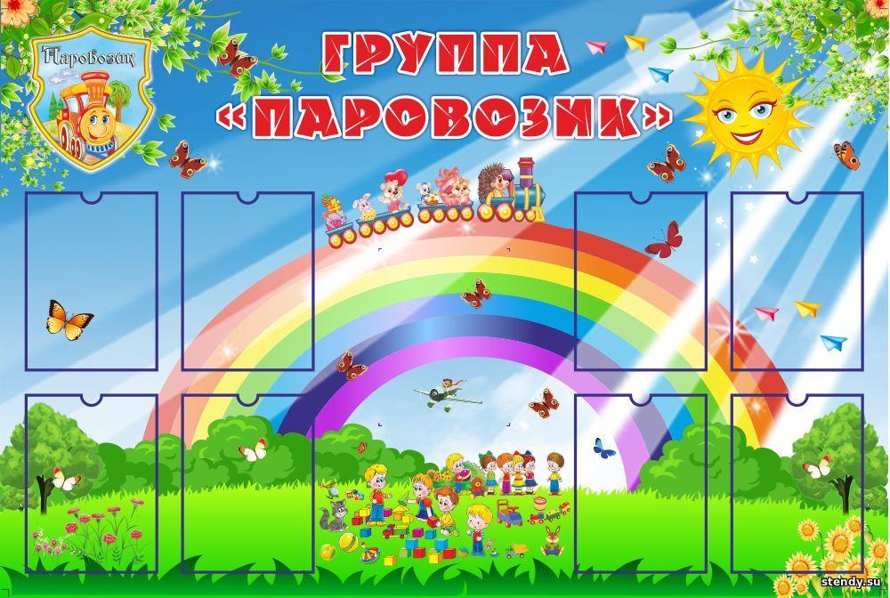 уголок группы, уголок в группу детского сада, стенд в группу детского сада, наша группа, стенды для детского сада, группа паровозик