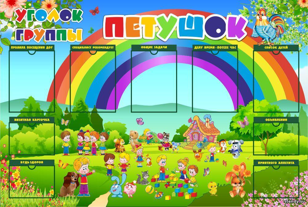 уголок группы, уголок в группу детского сада, стенд в группу детского сада, наша группа, стенды для детского сада, группа петушок