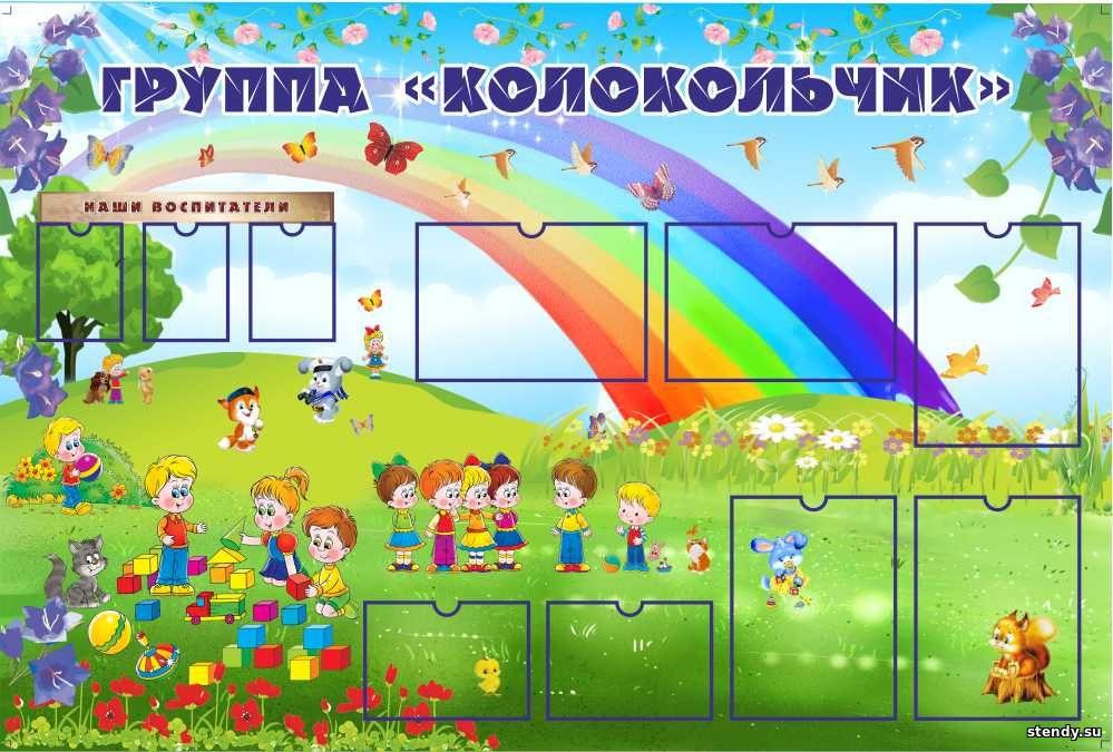 уголок группы, уголок в группу детского сада, стенд в группу детского сада, наша группа, стенды для детского сада, группа колокольчик