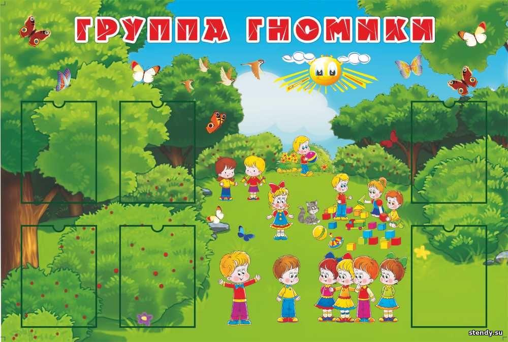 уголок группы, уголок в группу детского сада, стенд в группу детского сада, наша группа, стенды для детского сада, группа гномики