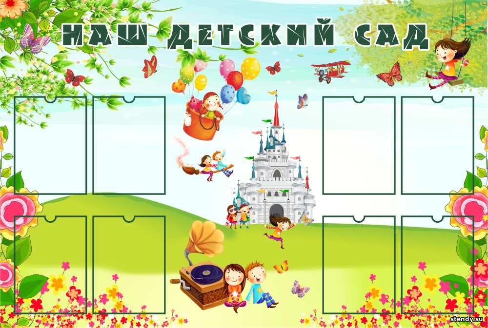 уголок группы, уголок в группу детского сада, стенд в группу детского сада, наша группа, стенды для детского сада, наш детский сад