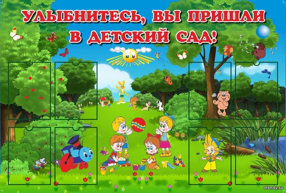 уголок группы, уголок в группу детского сада, стенд в группу детского сада, наша группа, стенды для детского сада, улыбнитесь вы пришли в детский сад