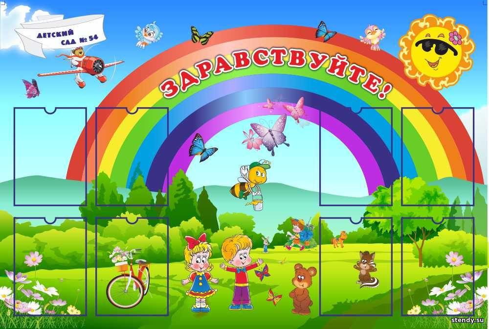 уголок группы, уголок в группу детского сада, стенд в группу детского сада, наша группа, стенды для детского сада, здравствуйте, визитка детского сада