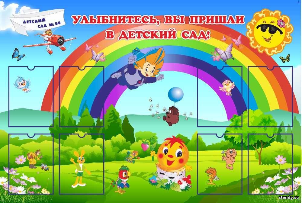 уголок группы, уголок в группу детского сада, стенд в группу детского сада, наша группа, стенды для детского сада, улыбнитесь вы пришли в детский сад, визитка детского сада