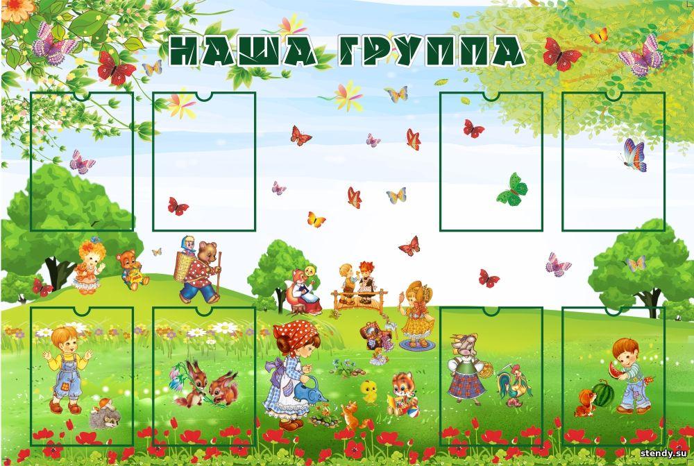уголок группы, уголок в группу детского сада, стенд в группу детского сада, наша группа, стенды для детского сада