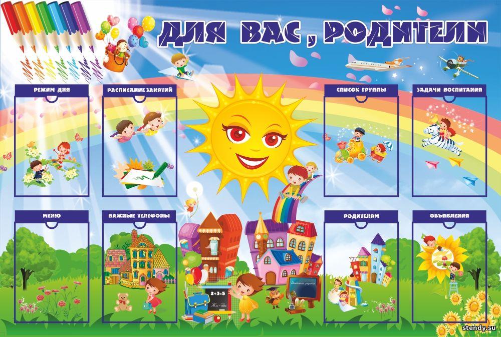 уголок группы, уголок в группу детского сада, стенд в группу детского сада, наша группа, стенды для детского сада, стенд, для вас родители
