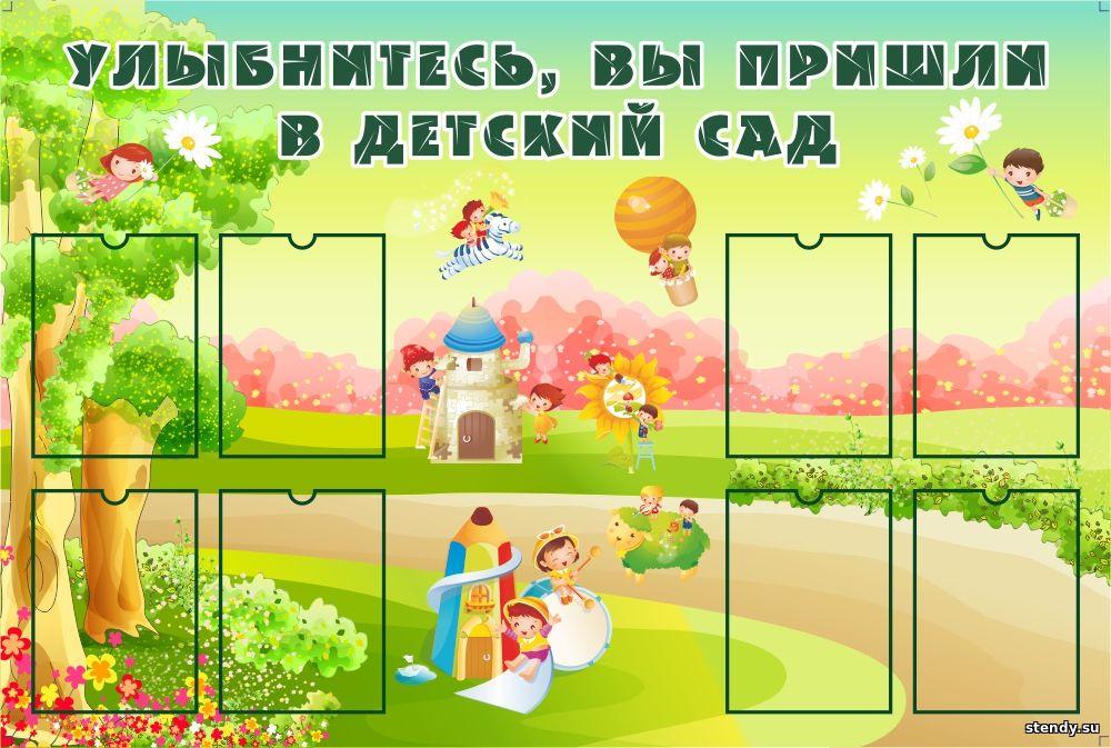 уголок группы, уголок в группу детского сада, стенд в группу детского сада, наша группа, стенды для детского сада, стенд, улыбнитесь вы пришли в детский сад