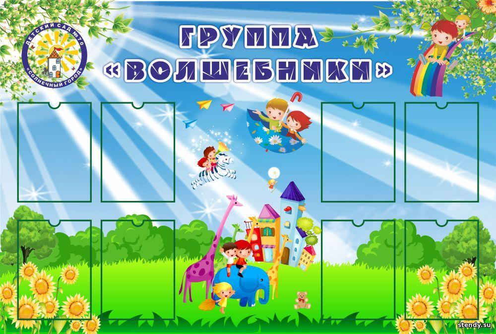 уголок группы, уголок в группу детского сада, стенд в группу детского сада, наша группа, стенды для детского сада, стенд, группы волшебники