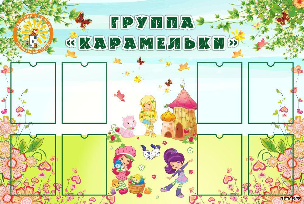 уголок группы, уголок в группу детского сада, стенд в группу детского сада, наша группа, стенды для детского сада, стенд, группа карамельки