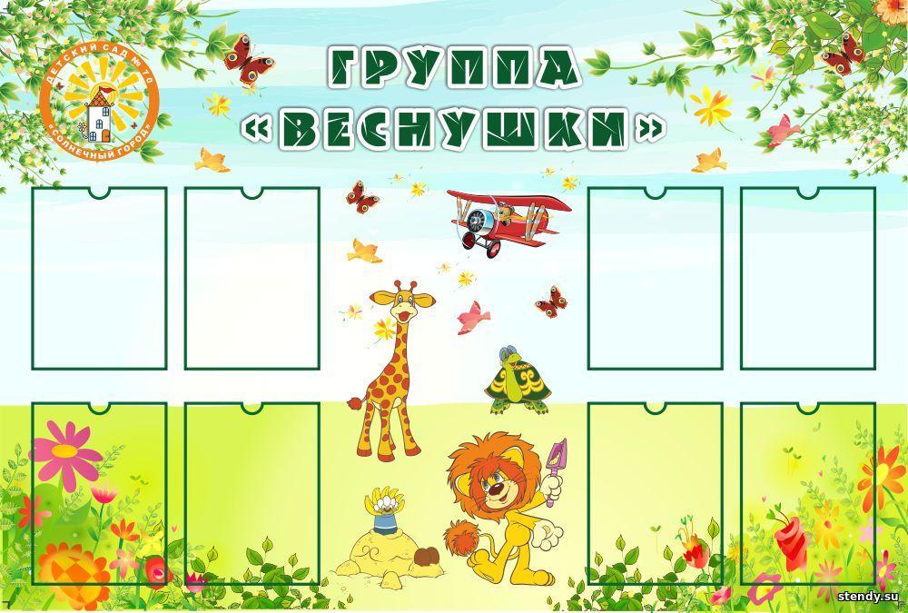 уголок группы, уголок в группу детского сада, стенд в группу детского сада, наша группа, стенды для детского сада, стенд, группа веснушки