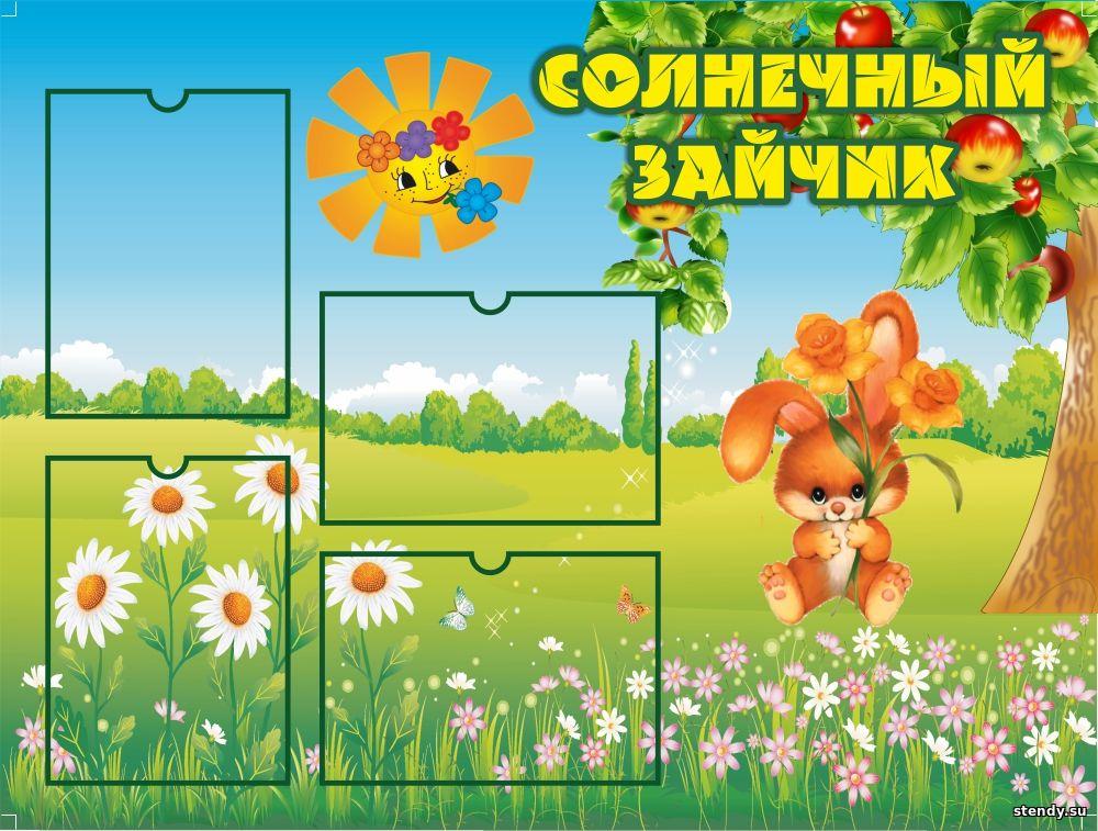 уголок группы, уголок в группу детского сада, стенд в группу детского сада, наша группа, стенды для детского сада, стенд, группа солнечный зайчик