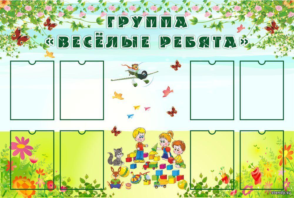 уголок группы, уголок в группу детского сада, стенд в группу детского сада, наша группа, стенды для детского сада, стенд, группа веселые ребята
