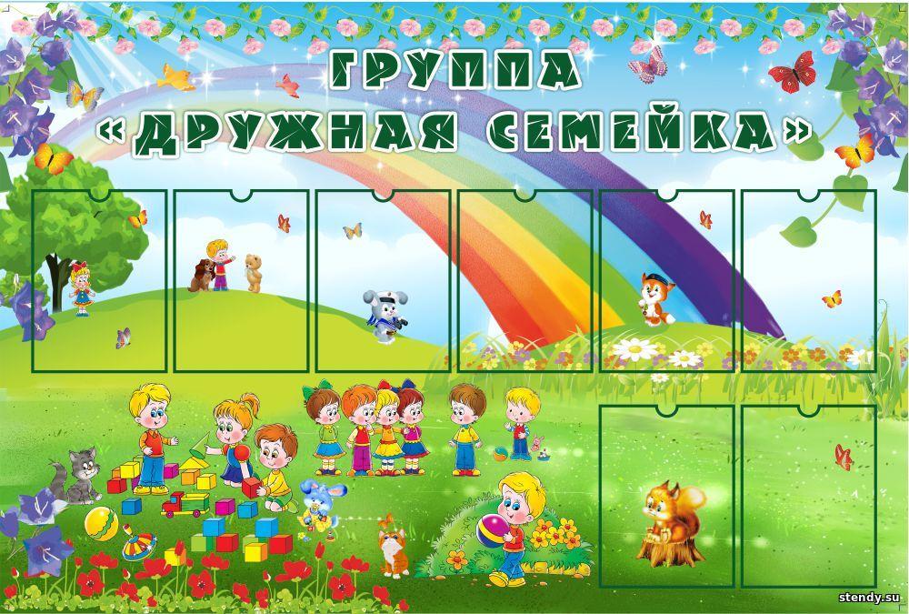 уголок группы, уголок в группу детского сада, стенд в группу детского сада, наша группа, стенды для детского сада, стенд, группа дружная семейка