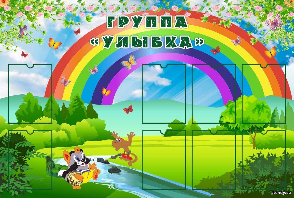 уголок группы, уголок в группу детского сада, стенд в группу детского сада, наша группа, стенды для детского сада, стенд, группа улыбка