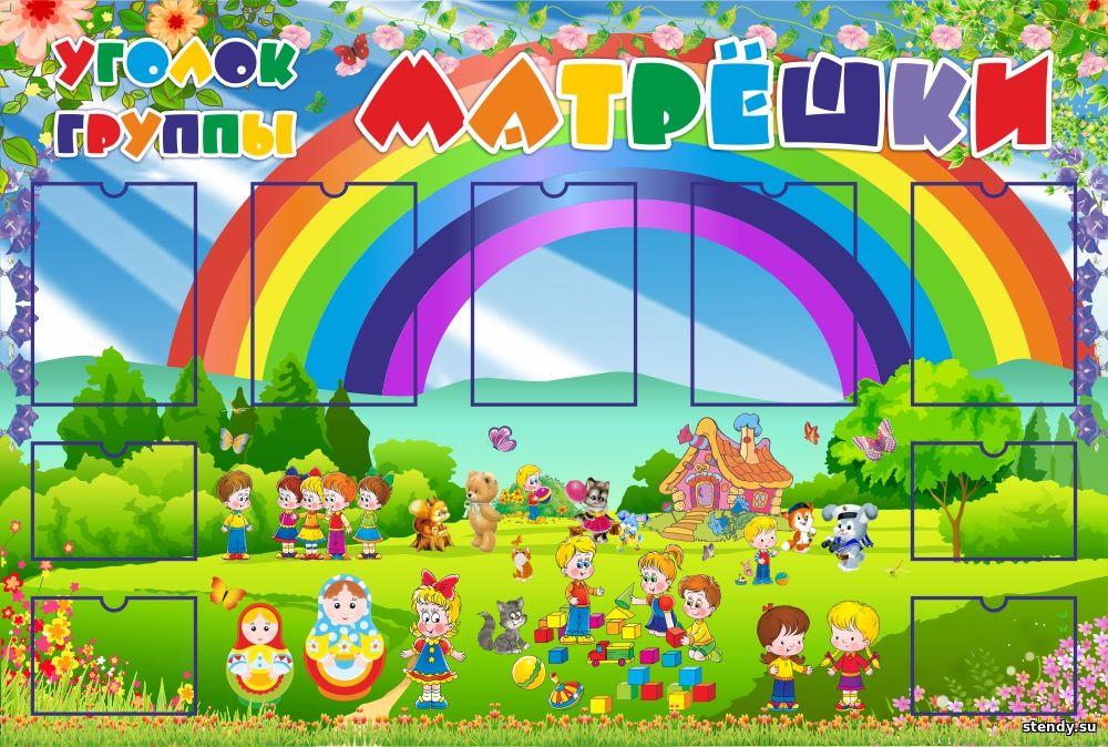 уголок группы, уголок в группу детского сада, стенд в группу детского сада, наша группа, стенды для детского сада, стенд, группа матрешки