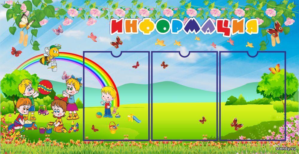 уголок группы, уголок в группу детского сада, стенд в группу детского сада, наша группа, стенды для детского сада, стенд, информация