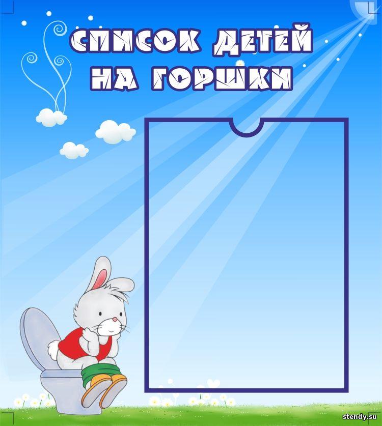 Список детей на раскладушки в детском саду шаблоны пустые, для айфона днем