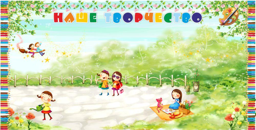 стенд магнитный, стенд, наше творчество, наш вернисаж, мы рисуем, наши работы, стенд для рисунков, стенд в детский сад, в группу детского сада