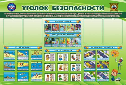Стенд по безопасности в детском саду своими руками 753