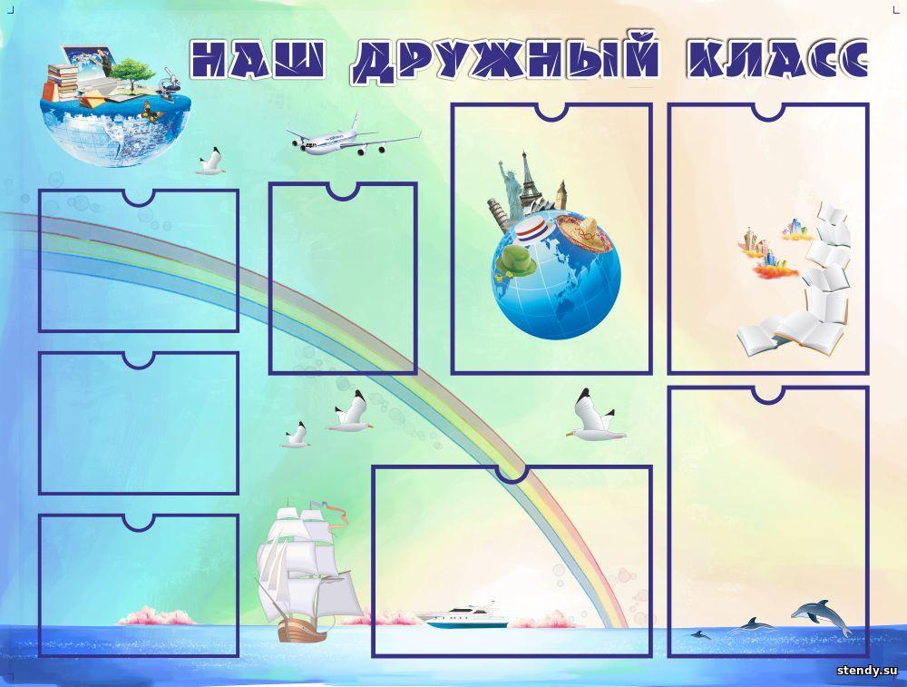 наш дружный класс, классный уголок, купить классный уголок, классный уголок для начальной школы, классный уголок для средней школы, классный уголок в школу, классный уголок в Новосибирске, классный уголок в Томске, классный уголок в Барнауле, классный уголок недорого, классный уголок быстро