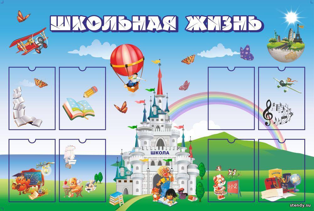школьная жизнь, классный уголок, купить классный уголок, классный уголок для начальной школы, классный уголок для средней школы, классный уголок в школу, классный уголок в Новосибирске, классный уголок в Томске, классный уголок в Барнауле, классный уголок недорого, классный уголок быстро