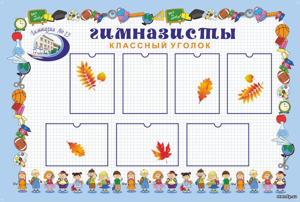 гимназисты, классный уголок, купить классный уголок, классный уголок для начальной школы, классный уголок для средней школы, классный уголок в школу, классный уголок в Новосибирске, классный уголок в Томске, классный уголок в Барнауле, классный уголок недорого, классный уголок быстро