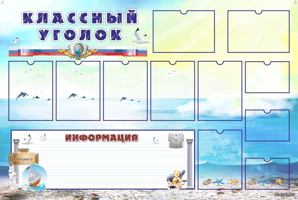 классный уголок, купить классный уголок, классный уголок для начальной школы, классный уголок для средней школы, классный уголок в школу, классный уголок в Новосибирске, классный уголок в Томске, классный уголок в Барнауле, классный уголок недорого, классный уголок быстро