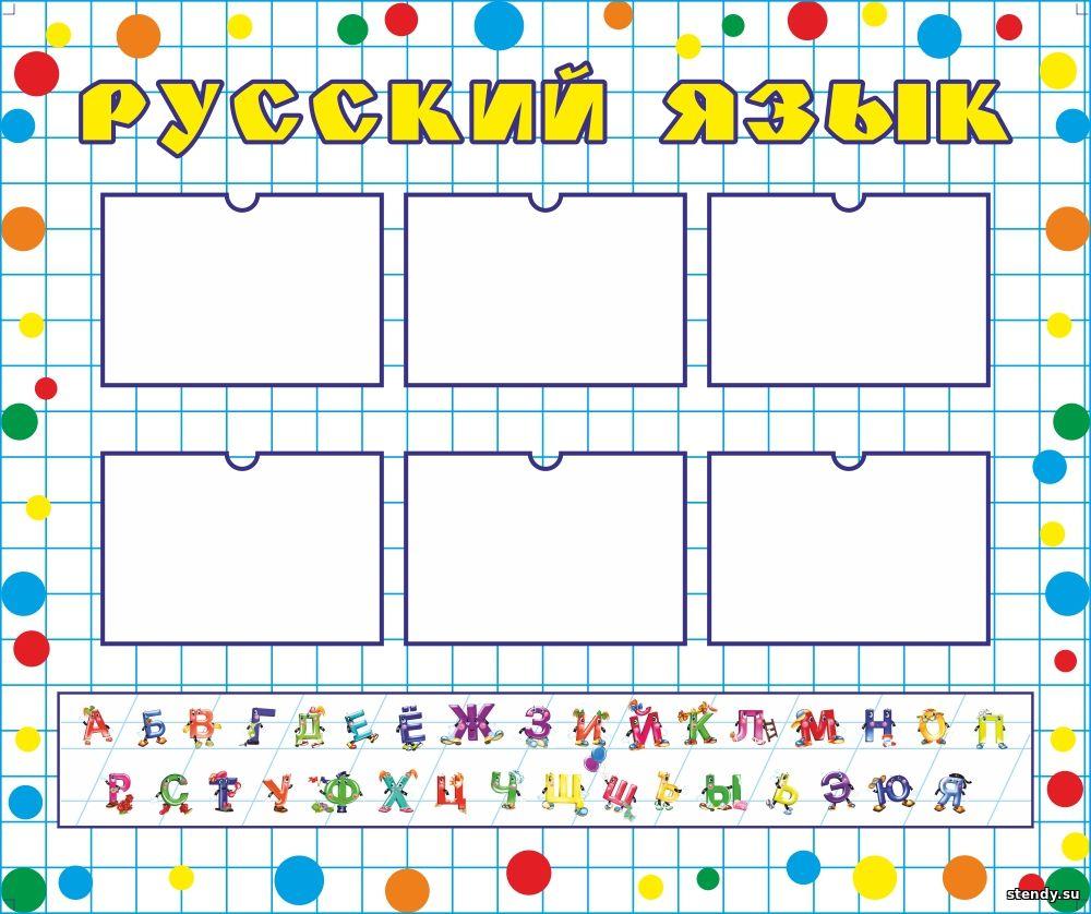 стенд русский язык, стенд алфавит, стенды в начальную школу, стенд в начальные классы