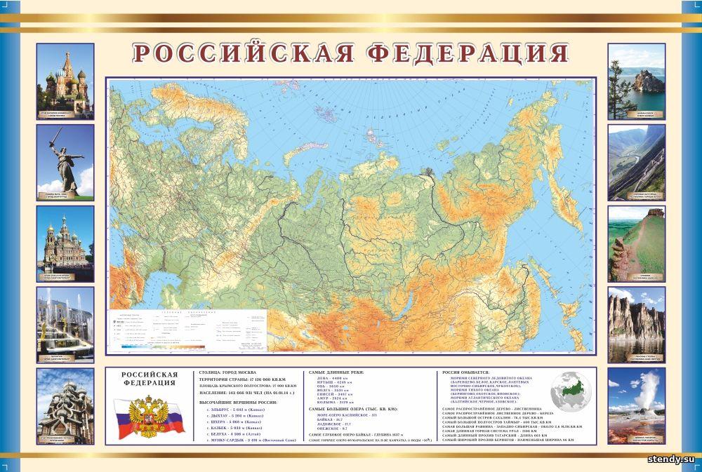 карта россии, карта российской федерации, стенд по географии, стенд в кабинет географии, стенд в класс географии, стенды для кабинетов школы
