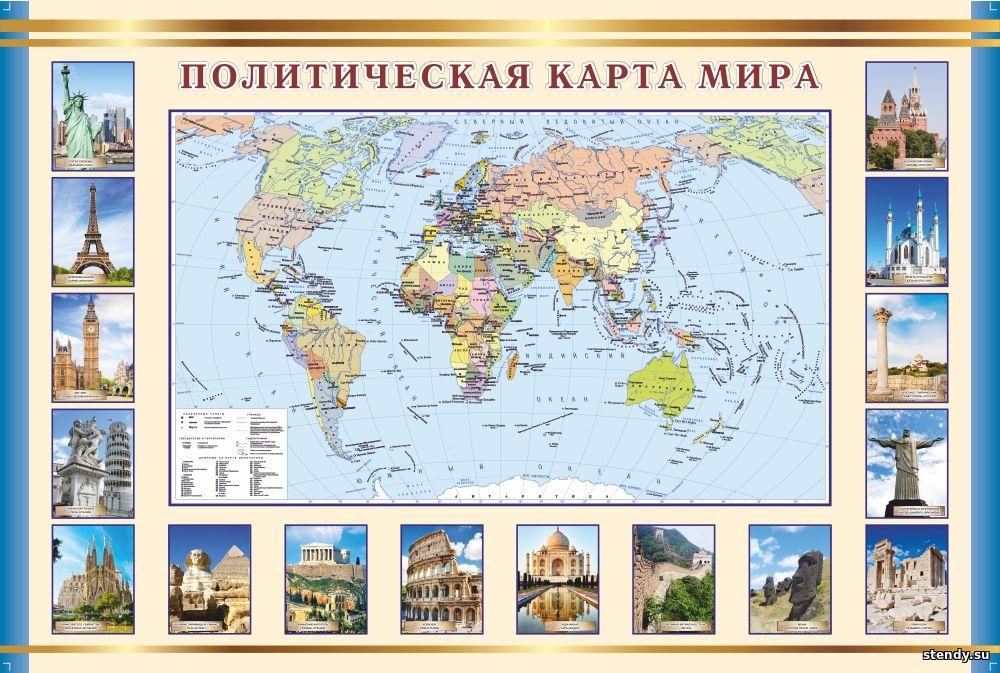 политическая карта мира стенд, стенд по географии, стенд в кабинет географии, стенд в класс географии, стенды для кабинетов школы