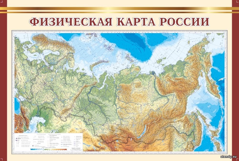 физическая карта россии стенд, стенд по географии, стенд в кабинет географии, стенд в класс географии, стенды для кабинетов школы