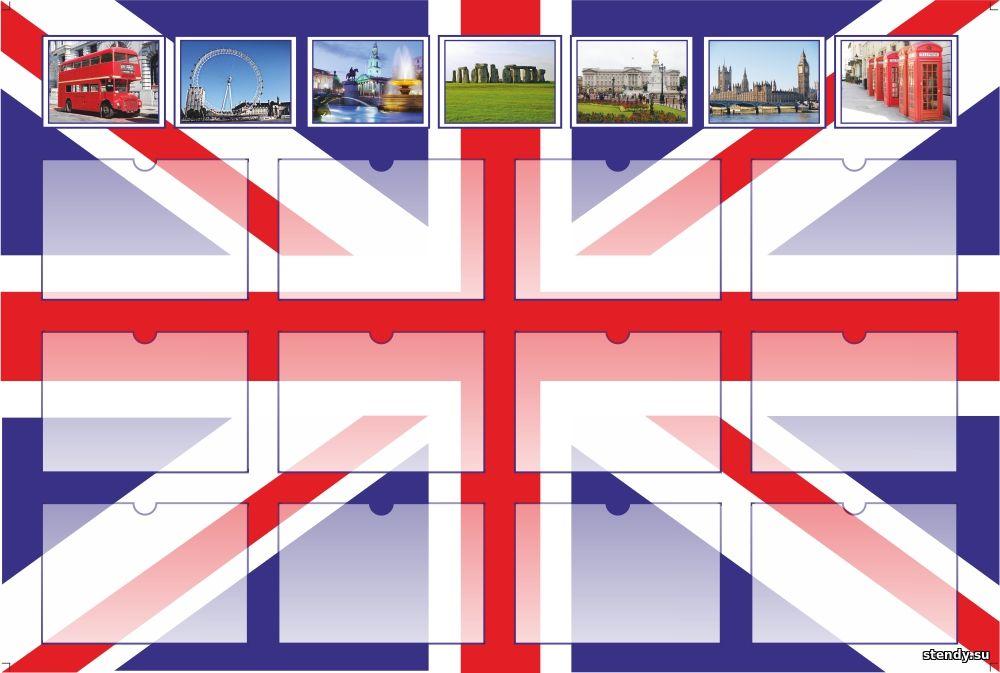 стенд по английскому языку, стенд английский язык, информационный стенд, стенд в кабинет английского языка