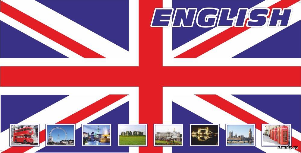 стенд по английскому языку, стенд английский язык, информационный стенд, стенд в кабинет английского языка, магнитный стенд