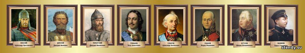 стенд в кабинет истории, стенд в класс истории, стенд портреты великих полководцев