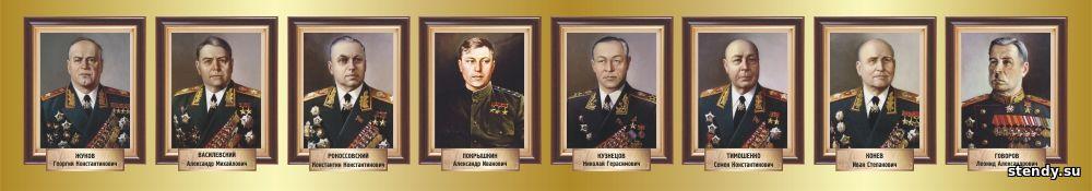 стенд в кабинет истории, стенд в класс истории, стенд великие полководцы портреты