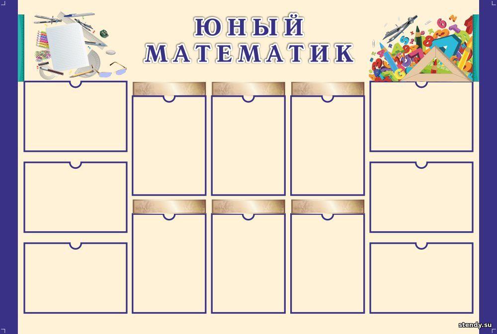 стенд в кабинет математики, стенд в кабинет алгебры и геометрии, стенд юный математик