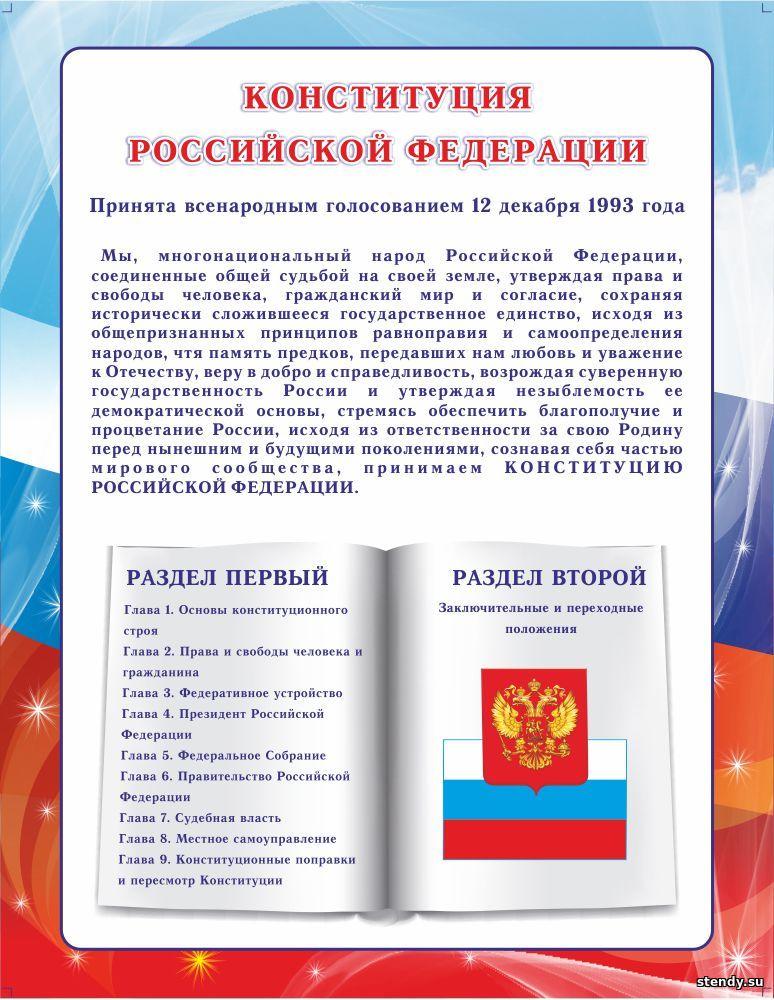 стенд в кабинет обществознания, конституция российской федерации