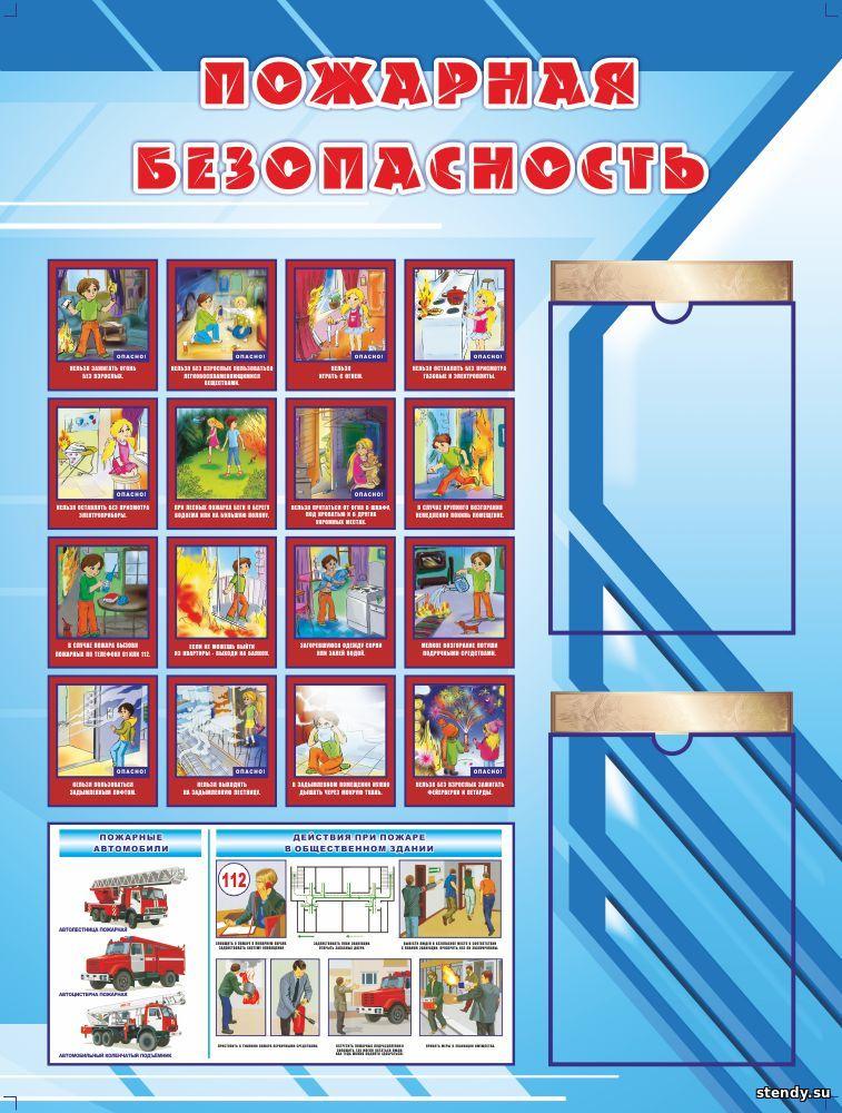 стенд пожарная безопасность, пожарная безопасность, стенд, стенды по безопасности, стенды по безопасности в школе, стенды по безопасности в детском саду, стенды для школы, стенд в холл школы, стенды для детского сада, стенды в холл детского сада