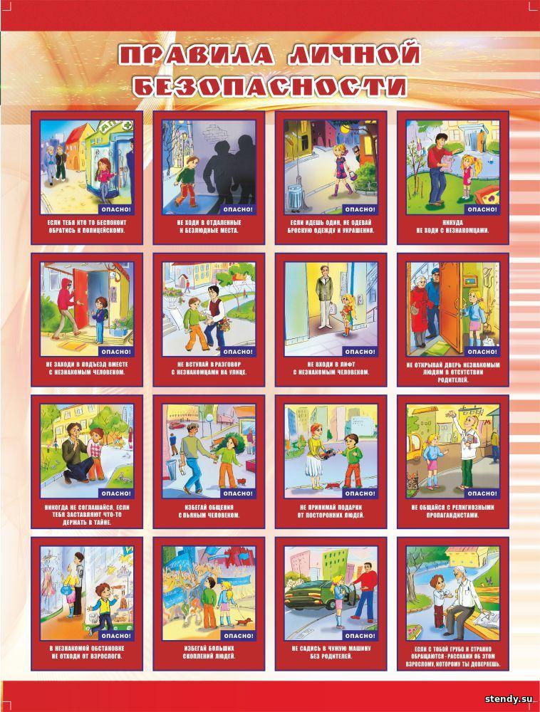 стенд правила личной безопасности, стенд, стенды по безопасности, стенды по безопасности в школе, стенды по безопасности в детском саду, стенды для школы, стенд в холл школы, стенды для детского сада, стенды в холл детского сада