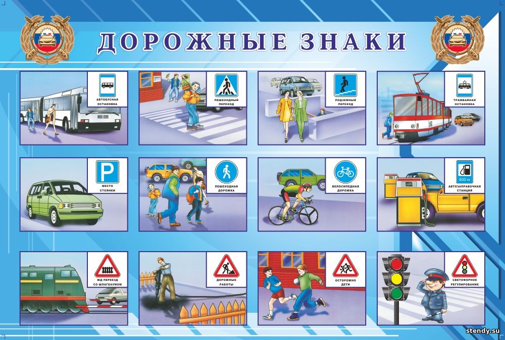 стенд дорожные знаки, безопасность дорожного движение стенд, стенд, стенды по безопасности, стенды по безопасности в школе, стенды по безопасности в детском саду, стенды для школы, стенд в холл школы, стенды для детского сада, стенды в холл детского сада