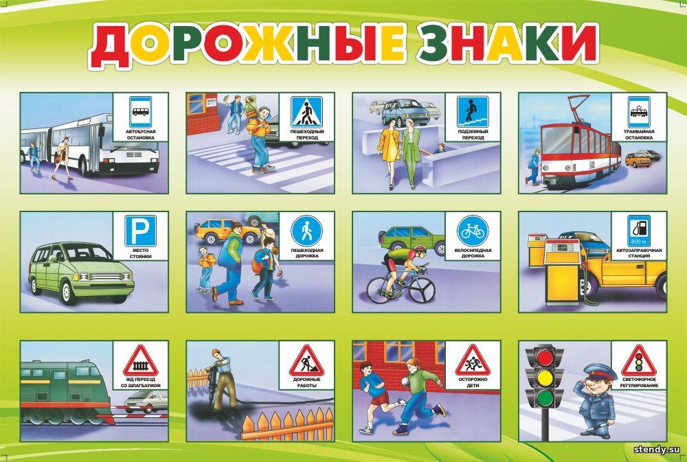 дорожные знаки стенд, правила дорожного движения уголок, безопасность дорожного движения стенд, стенд, стенды по безопасности, стенды по безопасности в школе, стенды по безопасности в детском саду, стенды для школы, стенд в холл школы, стенды для детского сада, стенды в холл детского сада