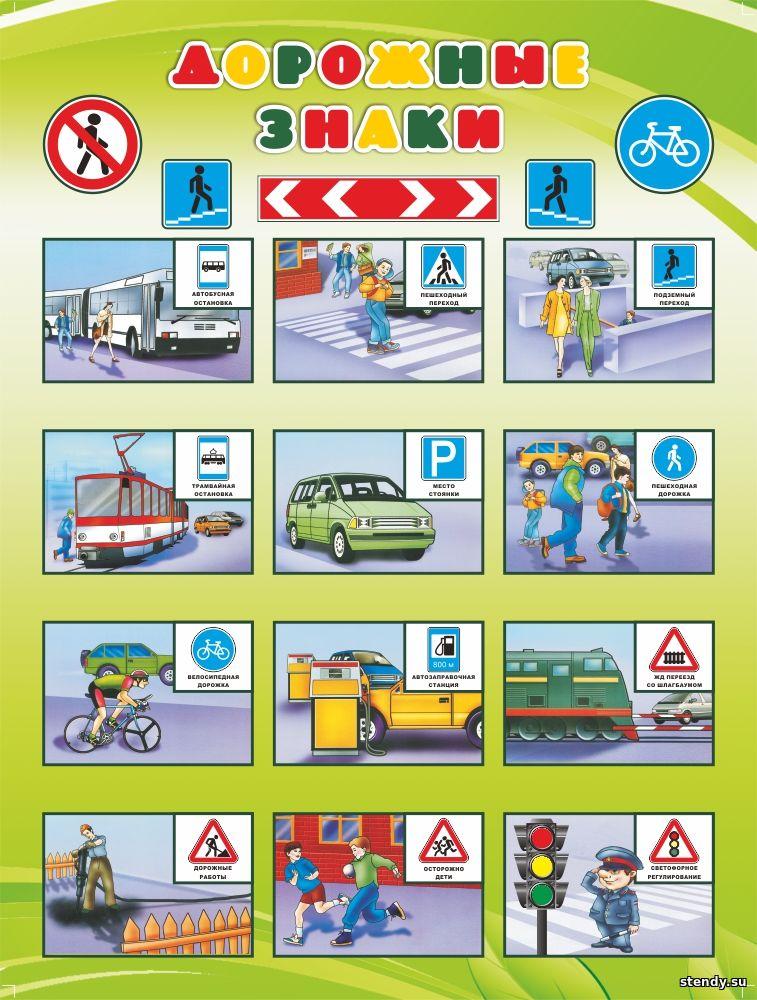 правила дорожного движения для детей, дорожные знаки для детей, правила дорожного движения стенд, стенд, стенды по безопасности, стенды по безопасности в школе, стенды по безопасности в детском саду, стенды для школы, стенд в холл школы, стенды для детского сада, стенды в холл детского сада