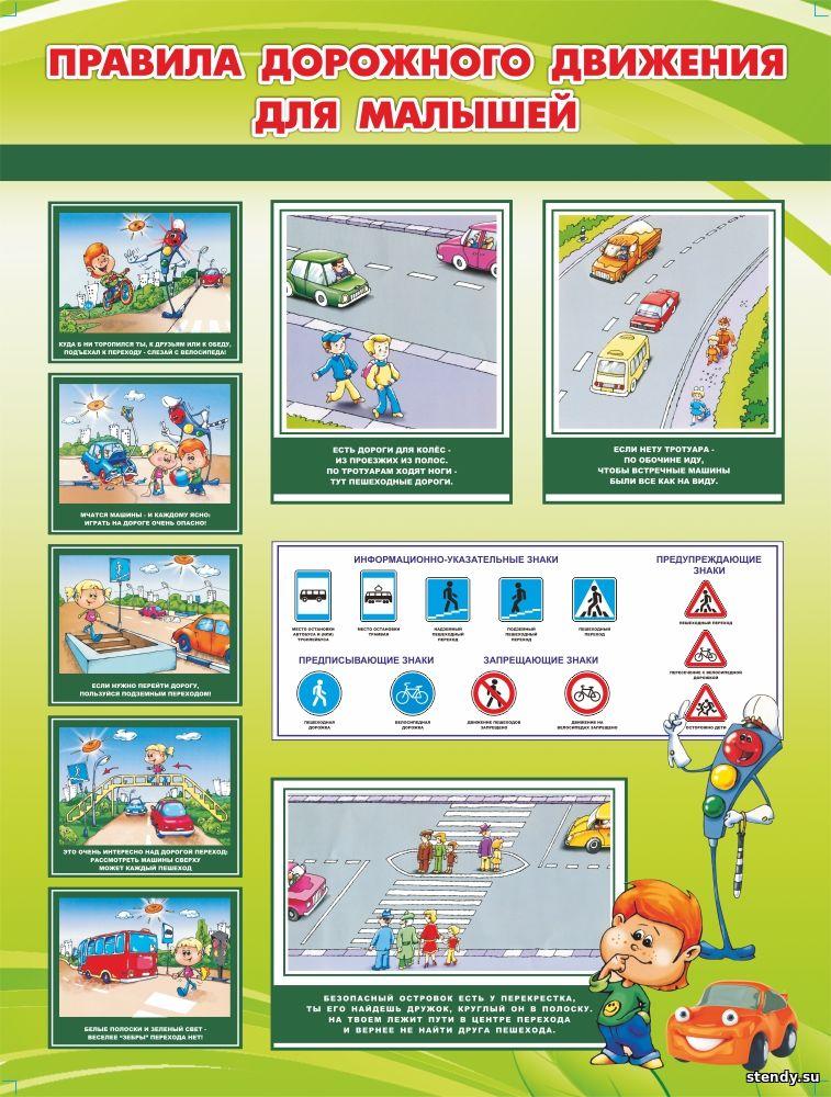 правила дорожного движения для малышей, безопасность дорожного движения, стенд, стенды по безопасности, стенды по безопасности в школе, стенды по безопасности в детском саду, стенды для школы, стенд в холл школы, стенды для детского сада, стенды в холл детского сада