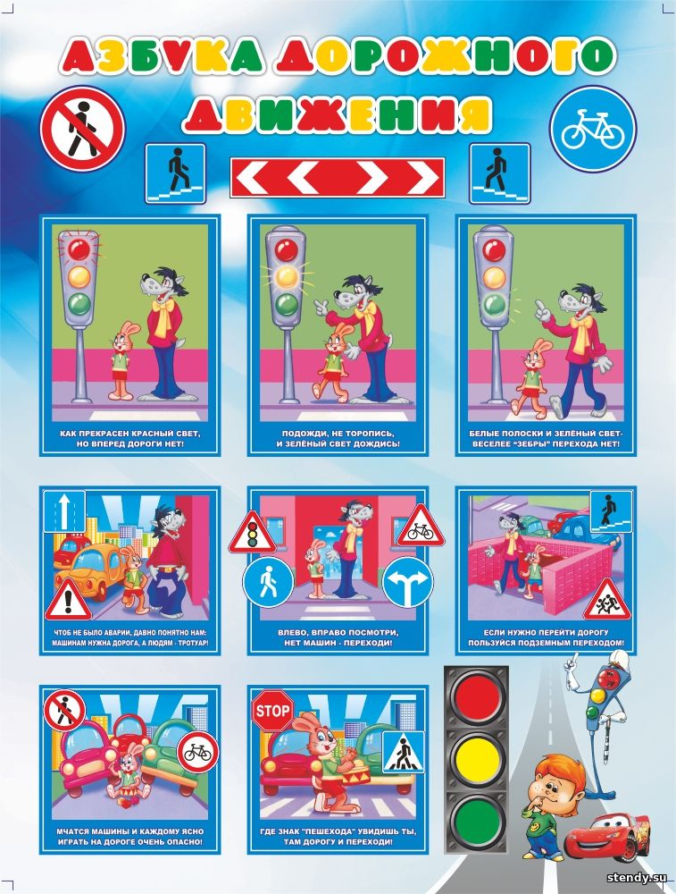 азбука дорожного движения, пдд для малышей, безопасность дорожного движения, стенд, стенды по безопасности, стенды по безопасности в школе, стенды по безопасности в детском саду, стенды для школы, стенд в холл школы, стенды для детского сада, стенды в холл детского сада