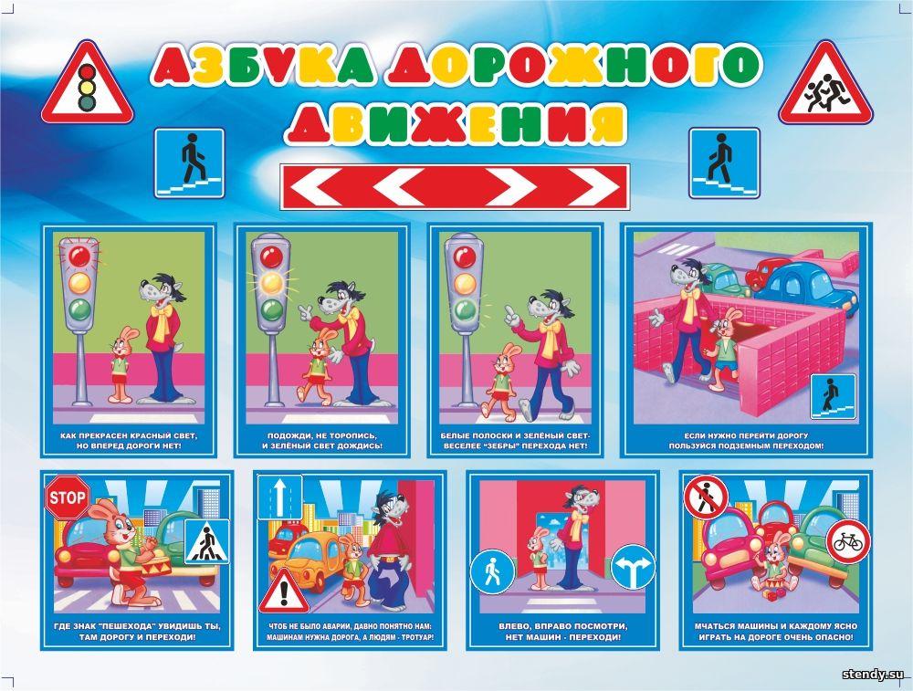 безопасность дорожного движения для малышей, азбука дорожного движения, стенд, стенды по безопасности, стенды по безопасности в школе, стенды по безопасности в детском саду, стенды для школы, стенд в холл школы, стенды для детского сада, стенды в холл детского сада