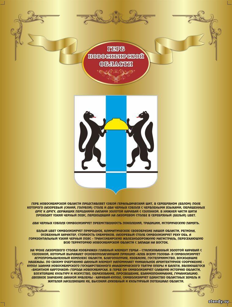 герб нсо, герб новосибирской области, стенд государственная символика, стенд государственная символика нашей родины, стенд символы нашей родины, стенд символы страны, символика нашей родины, стенд в холл школы