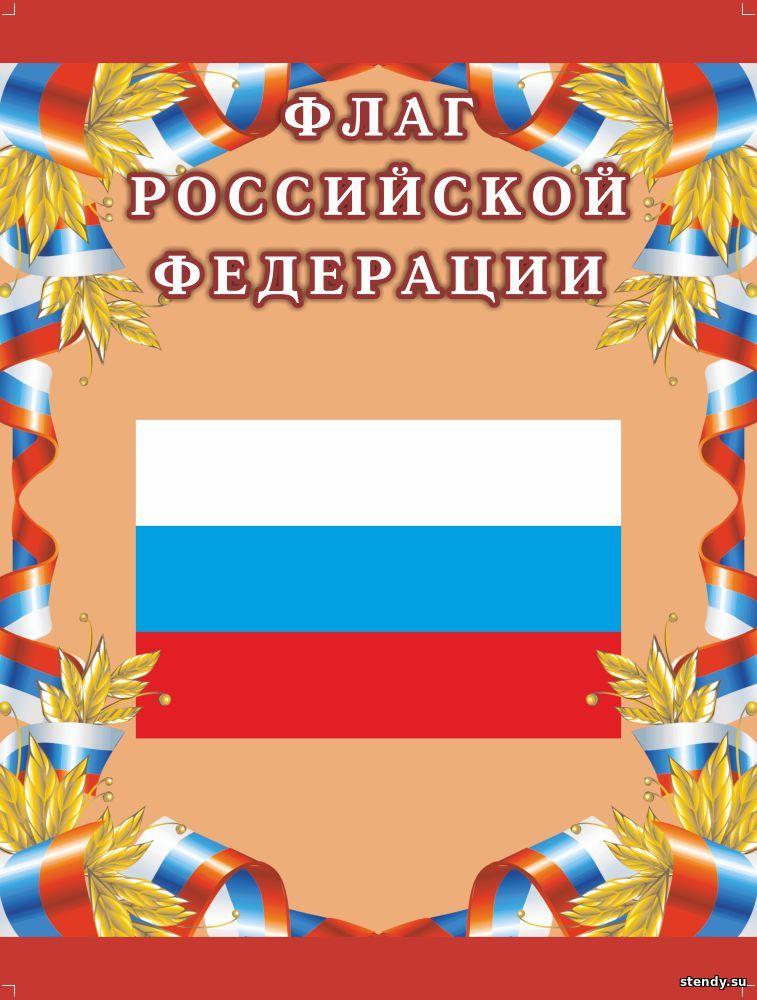 флаг россии, флаг российской федерации, стенд государственная символика, стенд государственная символика нашей родины, стенд символы нашей родины, стенд символы страны, символика нашей родины, стенд в холл школы